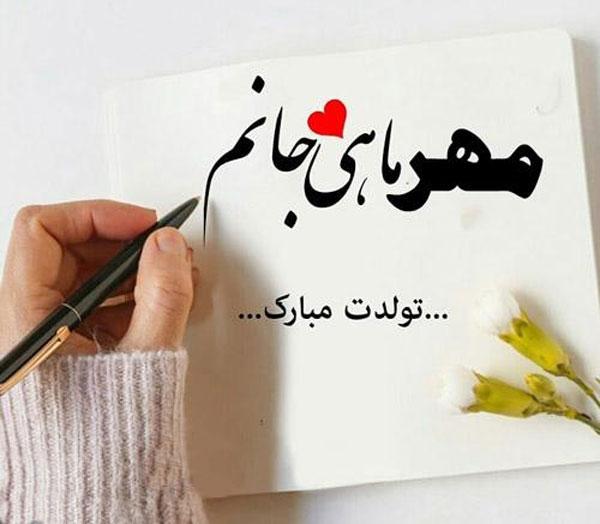 عکس تقویم تولد مهر