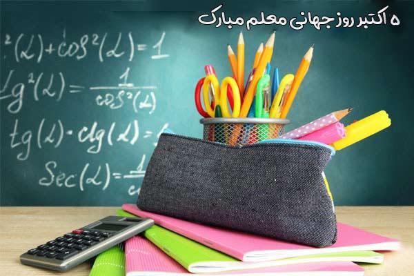 عکس روز جهانی معلم